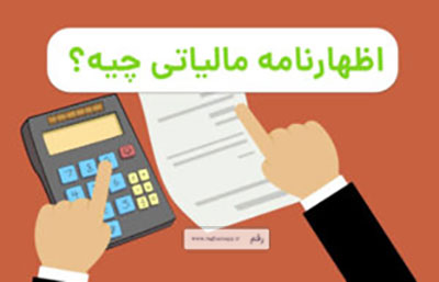 اظهارنامه مالیاتی چیه