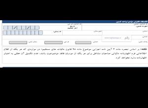 مشخصات اظهارنامه مالیاتی اشخاص حقیقی گروه اول