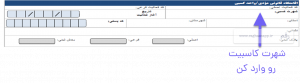 شهرت کاسبی اظهارنامه مالیاتی اشخاص حقیقی گروه اول