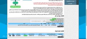 تایید اطلاعات پایه ای ثبت اظهارنامه مالیاتی