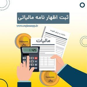 ثبت اظهارنامه مالیاتی