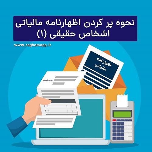 اظهارنامه مالیاتی اشخاص حقیقی گروه اول
