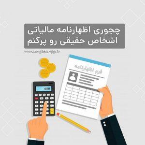 اظهارنامه مالیاتی اشخاص حقیقی