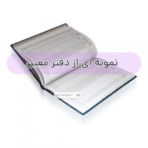 انواع دفتر حساب و کتاب معین