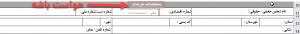 مشخصات خریدار قالب ساخت فاکتور قروش رسمی در اکسل