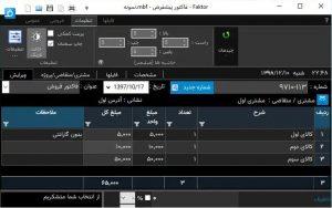 نرم افزار صدور فاکتور رایگان برای کامپیوتر محسن