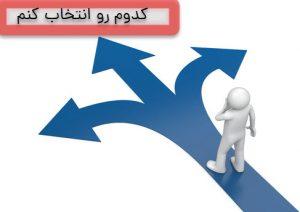 انتخاب نرم افزار حساب و کتاب روزانه