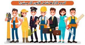 تسویه حساب کارگران شامل قانون کار