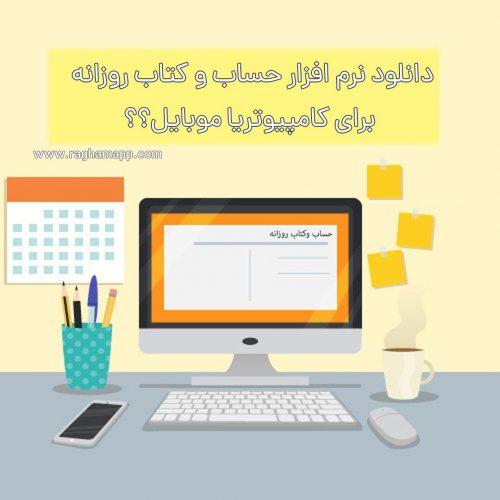 دانلود نرم افزار حساب و کتاب روزانه