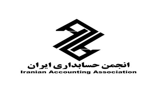 انحمن حسابداری ایران